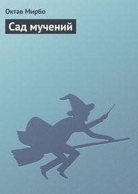 Мирбо Октав - Сад мучений скачать бесплатно