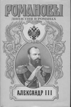 Сахаров (редактор) А. - Александр III скачать бесплатно