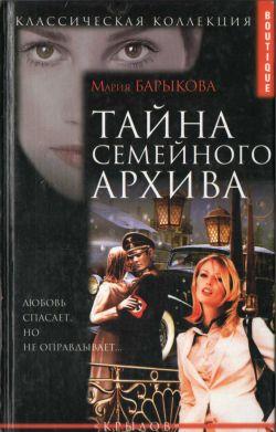 Барыкова Мария - Тайна семейного архива скачать бесплатно