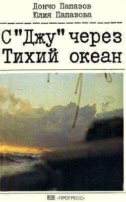 Папазов Дончо - С «Джу» через Тихий океан скачать бесплатно