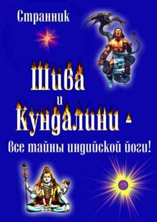 Смирнов Терентий - Шива и Кундалини. Все тайны индийской йоги скачать бесплатно