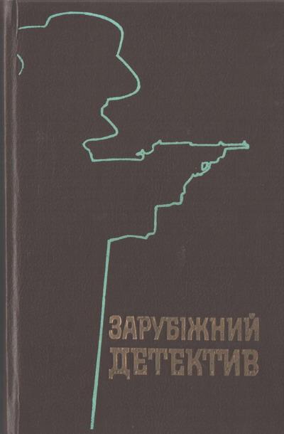Щербаненко Джорджо - Шість днів на роздуми скачать бесплатно