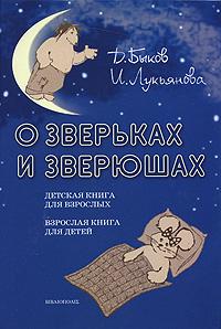 Быков Дмитрий - О зверьках и зверюшах скачать бесплатно