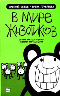 Быков Дмитрий - В мире животиков. Детская книга для взрослых, взрослая книга для детей скачать бесплатно