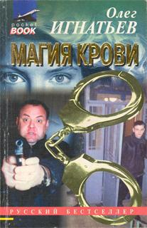 Игнатьев Олег - Магия крови скачать бесплатно