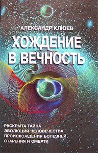 Клюев Александр - Хождение в вечность скачать бесплатно