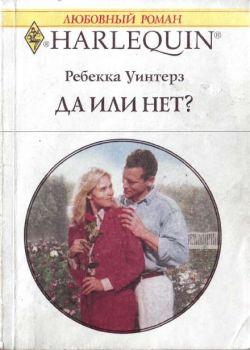 Уинтерз Ребекка - Да или нет? скачать бесплатно