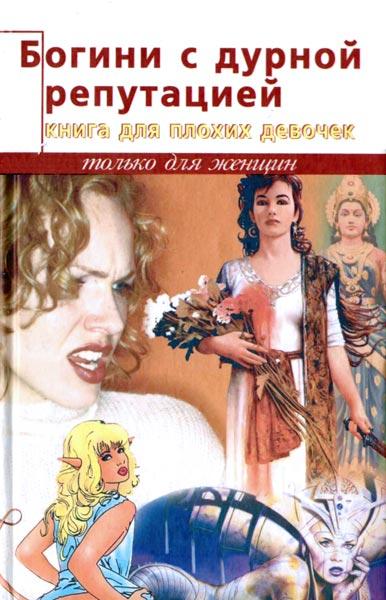 Смотреть фото богинь бесплатно фото 783-768