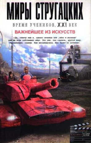 Васильев Владимир - Дальше в лес… скачать бесплатно