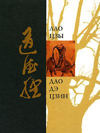 Лао-цзы - Дао Дэ Дзин скачать бесплатно