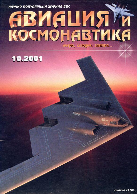 Автор неизвестен - Авиация и космонавтика 2001 10 скачать бесплатно