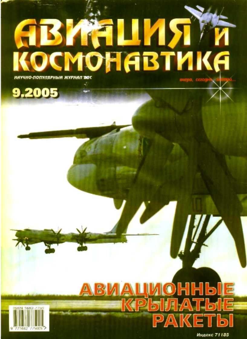 Автор неизвестен - Авиация и космонавтика 2005 09 скачать бесплатно