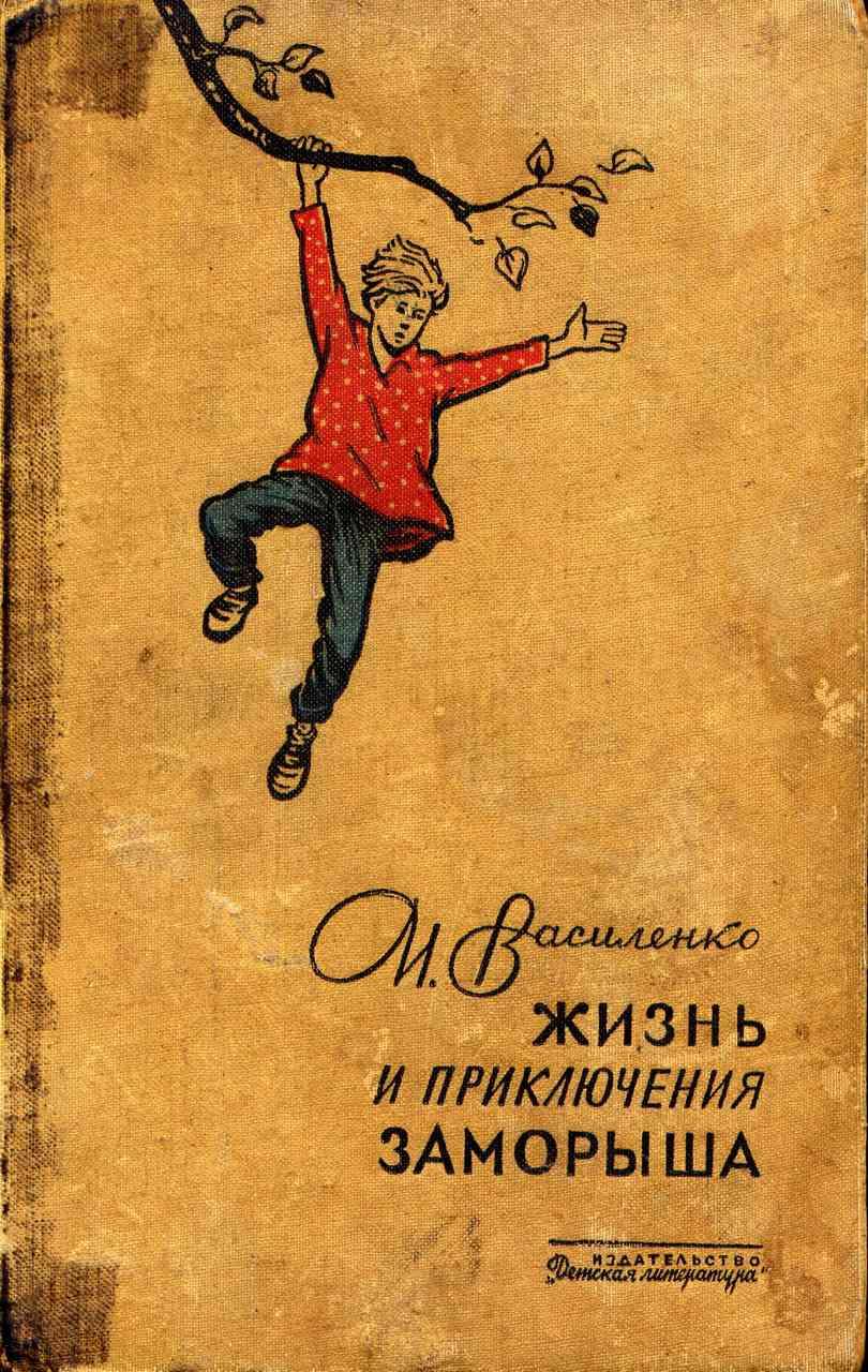 Василенко Иван - В неосвещенной школе скачать бесплатно