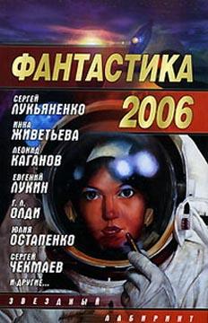 Лукьяненко Сергей - Фантастика 2006. Выпуск 2 скачать бесплатно