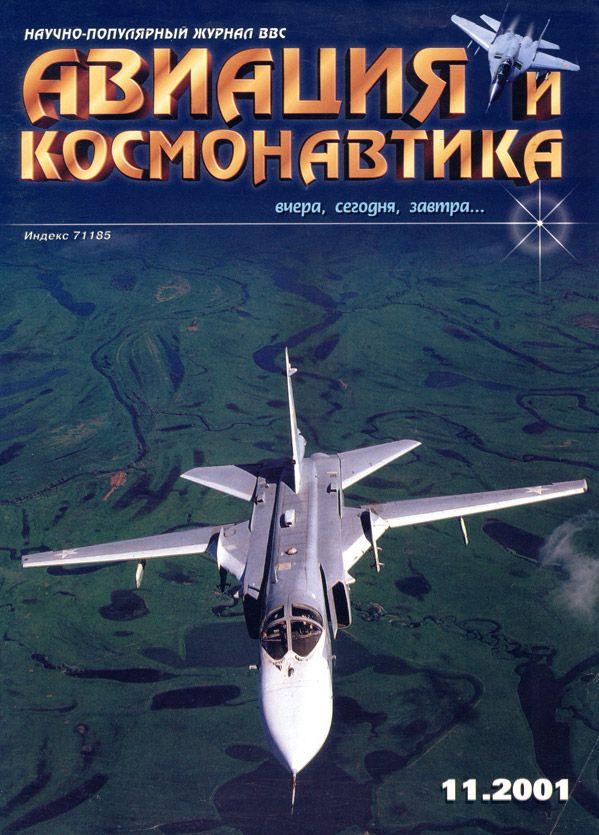 Автор неизвестен - Авиация и космонавтика 2001 11 скачать бесплатно