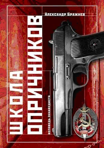 Александр. Бражнев - Школа опричников скачать бесплатно