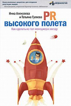 Алексеева Инна - PR высокого полета скачать бесплатно
