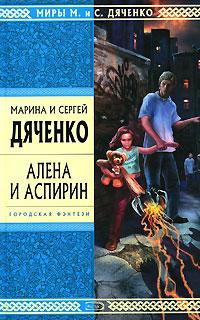 Дяченко Марина и Сергей - Алена и Аспирин скачать бесплатно