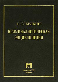 epub учебник по криминалистике белкин