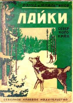 Эмке Александр - Лайки северного края скачать бесплатно