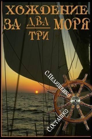 Пелишенко Святослав - Хождение за два-три моря скачать бесплатно