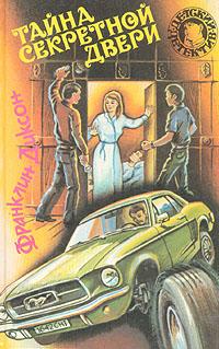 Диксон Франклин - Тайна секретной двери скачать бесплатно