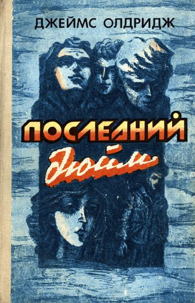 Олдридж Джеймс - Акулья клетка (Последний дюйм-2) скачать бесплатно