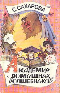 Сахарова Саида - Академия домашних волшебников, или История о том, как однажды зимним вечером влетел в комнату кораблик - калиновый листок и Калинка сняла шапочку-невидимку скачать бесплатно