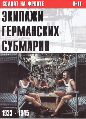 Иванов С. - Экипажи германских субмарин 1933-1945 скачать бесплатно