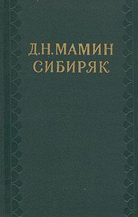 Мамин-Сибиряк Дмитрий - Автобиографическая записка. Воспоминания скачать бесплатно