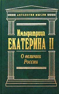 Екатерина II - О величии России скачать бесплатно