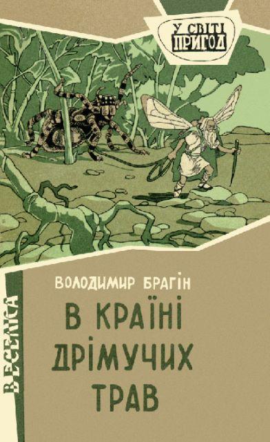Брагин Владимир - В країні дрімучих трав скачать бесплатно