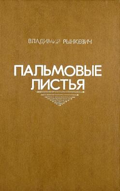 Рынкевич Владимир - Пальмовые листья скачать бесплатно