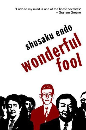 Эндо Сюсаку - Уважаемый господин дурак скачать бесплатно