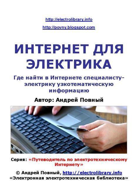 Повный Андрей - ИНТЕРНЕТ ДЛЯ ЭЛЕКТРИКА скачать бесплатно