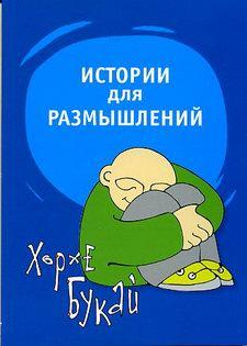 Ладыженская риторика 5 класс читать