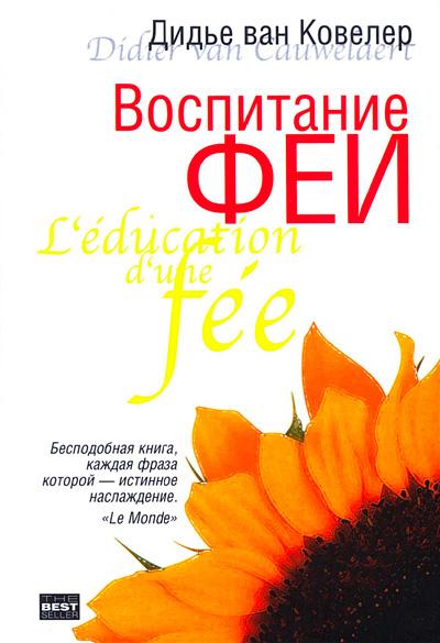 Скачать книгу «Мой настоящий отец» fb2 бесплатно