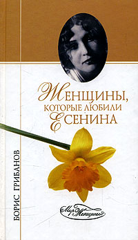 Грибанов Борис - Женщины, которые любили Есенина скачать бесплатно