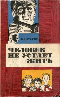 Шустов Владимир - Тайна горы Крутой скачать бесплатно