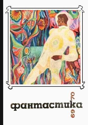 Михайлов Владимир - Фантастика 1969, 1970 скачать бесплатно