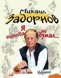 Задорнов Михаил - Я НИКОГДА НЕ ДУМАЛ… скачать бесплатно