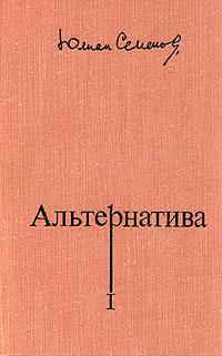 Семенов Юлиан - Альтернатива скачать бесплатно