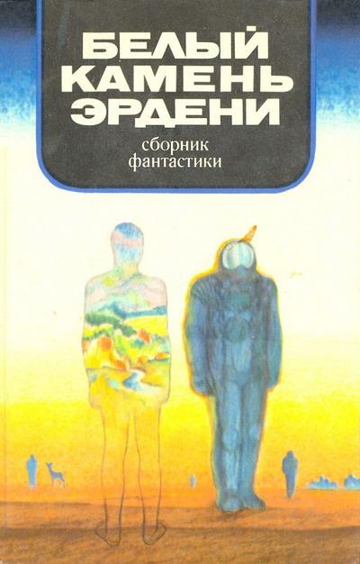 Брандис Евгений - В мире фантастики и приключений. Белый камень Эрдени скачать бесплатно