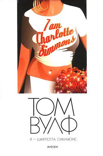 Вулф Том - Я - Шарлотта Симмонс скачать бесплатно