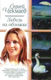 Чекмаев Сергей - Лебедь на обложке скачать бесплатно