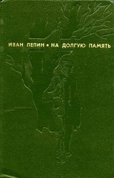 Лепин Иван - На долгую память скачать бесплатно