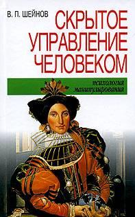 Шейнов Виктуся - Скрытое руководство человеком скачать бесплатно