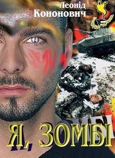 Кононович Леонід - Я, зомбі скачать бесплатно