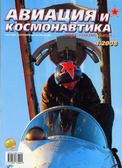 Автор неизвестен - Авиация и космонавтика 2008 04 скачать бесплатно