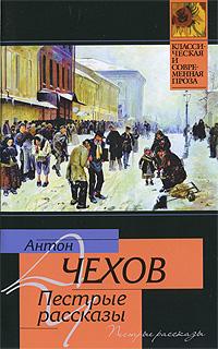 Чехов Антон - Шведская спичка (уголовный рассказ) скачать бесплатно